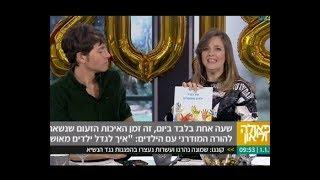 פאולה וליאון - ויטאלי בוצ'אצקי - איך לגדל ילדים מאושרים