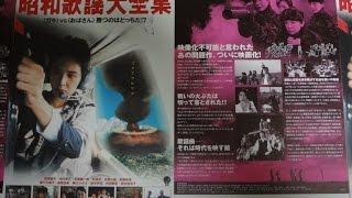 昭和歌謡大全集 2003 映画チラシ 2003年11月8日公開 【映画鑑賞&グッズ...