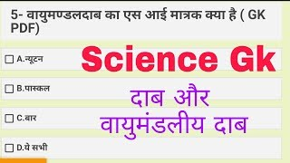 Science gk Important questions railway group d science gk ssc bank ntpc exams