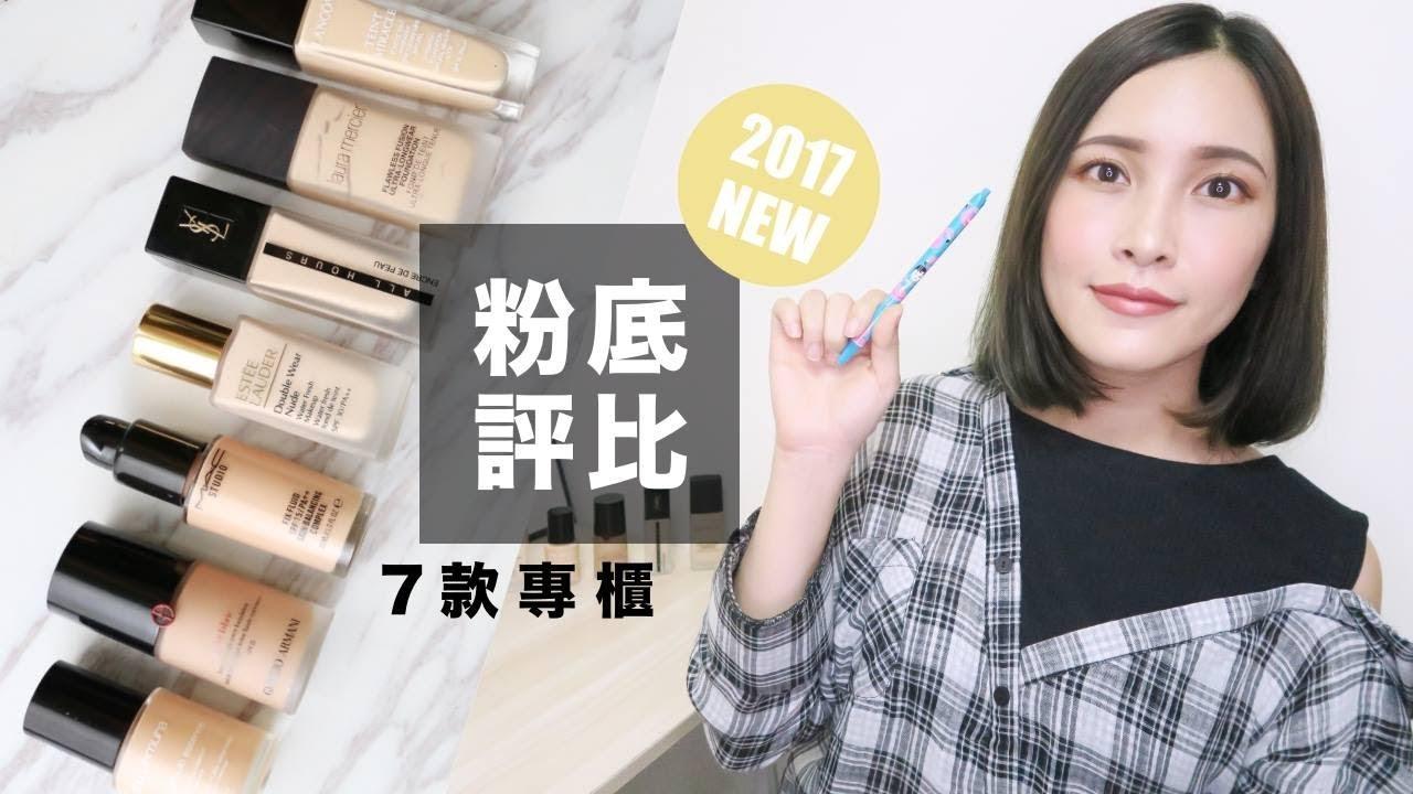 7款專櫃粉底液評比。通通都是2017新上市!High End Foundation Review 黃小米Mii - YouTube