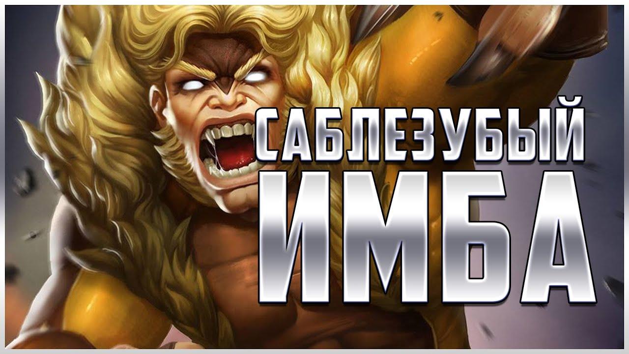 Саблезубый ИМБА невероятный буст урона от синергии Сасквотча | Марвел: Битва Чемпионов
