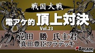 電アケ的頂上対決Vol.23【花田 勝 氏主君 対 まもる主君】