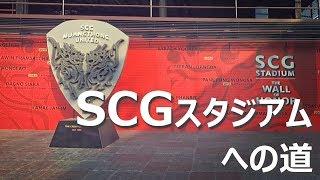 SCGスタジアムへの道 コンサドーレ札幌対バンコクユナイテッド Jリーグアジアチャレンジ