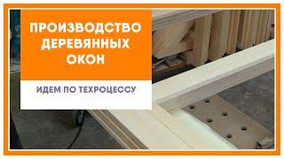 Производство деревянных окон(Фильм рассказывает о процессе производства деревянных окон. Вы увидите как из деревянного бруса через..., 2013-10-20T23:04:12.000Z)