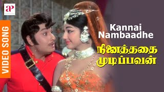 Ninaithathai Mudippavan Movie Songs | Kannai Nambaadhe Song | MGR | Manjula | MS Viswanathan