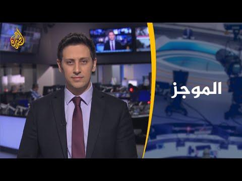 موجز الأخبار - العاشرة مساء (5/4/2020)  - نشر قبل 1 ساعة