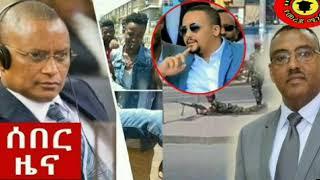 ሰበር ዜና!! የቢቢኤን ትኩስ ዜናዎች | BBN | 2 October 2018 | BBN Latest Ethiopian News