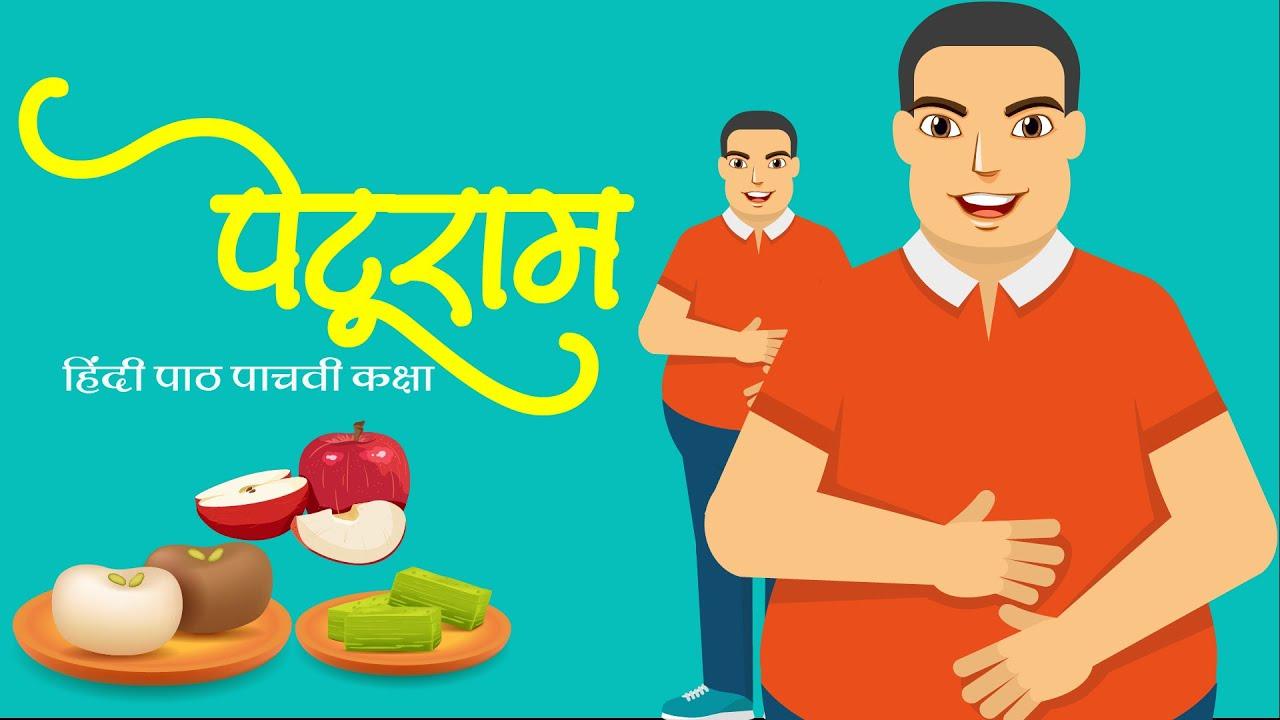 पेटूराम | Peturam | पेटूराम पाठ पाचवी कक्षा | हिंदी पाठ | Class 5th Hindi Peturam | Std 5 Peturam