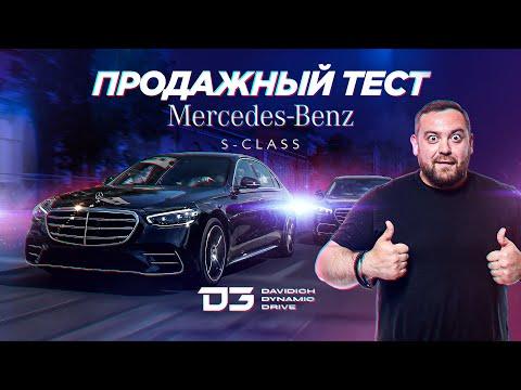 D3 Mercedes S-класс Продажный тест.