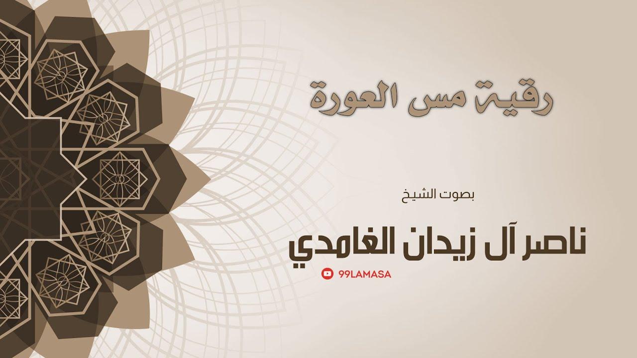 رقية مس العورة و الظهر  وإخراج سكان العورات بإذن الله -  الشيخ ناصر آل زيدان الغامدي
