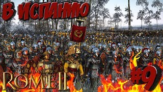 Total War: ROME 2 - Empire Divided (Легенда) - Рим #9 Поход в Испанию!