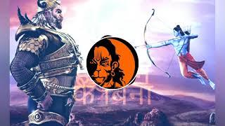 Shri Ram Na Milenge Hanuman Ke Bina | Dj Bhakti Remix | Dj Raghav Hajipur