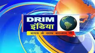 DRIM INDIA Television Network-शाहजहाँपुर कटरा- तालाब पर अबैध कब्जें को लेकर दबंगों ने लेखपाल को पीटा