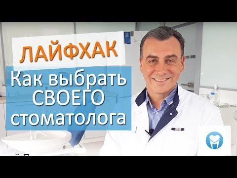 Как выбрать стоматолога и не совершить ошибку. Лайфхак от Пломбы. Стоматология в Новосибирске