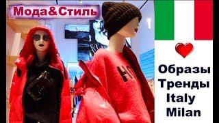 Итальянский стиль комбинирования одежды Милан Шоппинг в Италии Тренды зима 2020 Витрины