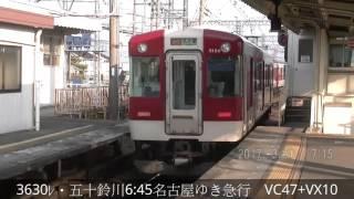 近鉄 蟹江~上本町・行き X15+VW21(535/724)