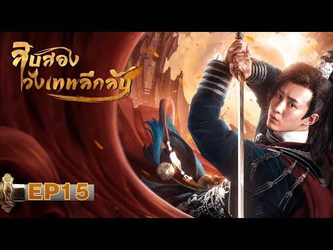 [ซับไทย]ซีรีย์จีน   12 วังเทพลึกลับ(The mysterious world)   EP.15 Full HD   ซีรีย์จีนยอดนิยม