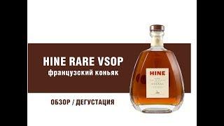 Французский коньяк Hine VSOP. Обзор и дегустация