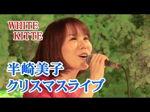 半崎美子さんクリスマスライブ WHITEKITTE 「稲穂」「サクラ~卒業できなかった君へ~」「感謝の根~winter ver.~」