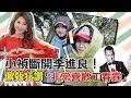 小禎鬆口認離婚!好友佩甄錄影親曝內幕|三立新聞網SETN.com