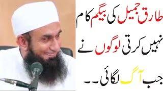 Maulana Ho Kar Tum Amni Maan Se Kaam Karwatay Ho New Bayan Maulana Tariq Jameel