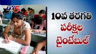 Ganta Srinivasa Rao Released AP SSC Public Exams Schedule 2015 : TV5 News