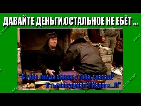 #30 REAL CENTER Соцопрос 16/09/2016: На что идет подоходный налог? Правительство и Путин нам врут?