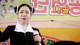 품바 나솔 - 사랑아(장윤정), 광대(꽹과리), 군산항아(장구), 빈지게(북), 등