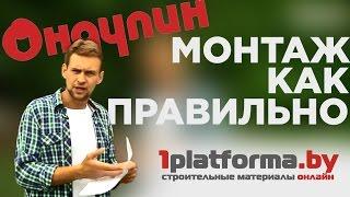 Советы от Игоря. Монтаж кровли Ондулин(, 2016-06-28T13:02:04.000Z)