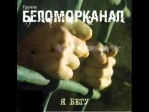Беломорканал - Я бегу