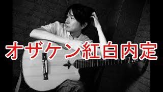 シンガー・ソングライターの小沢健二(49)が大みそかの「第68回N...