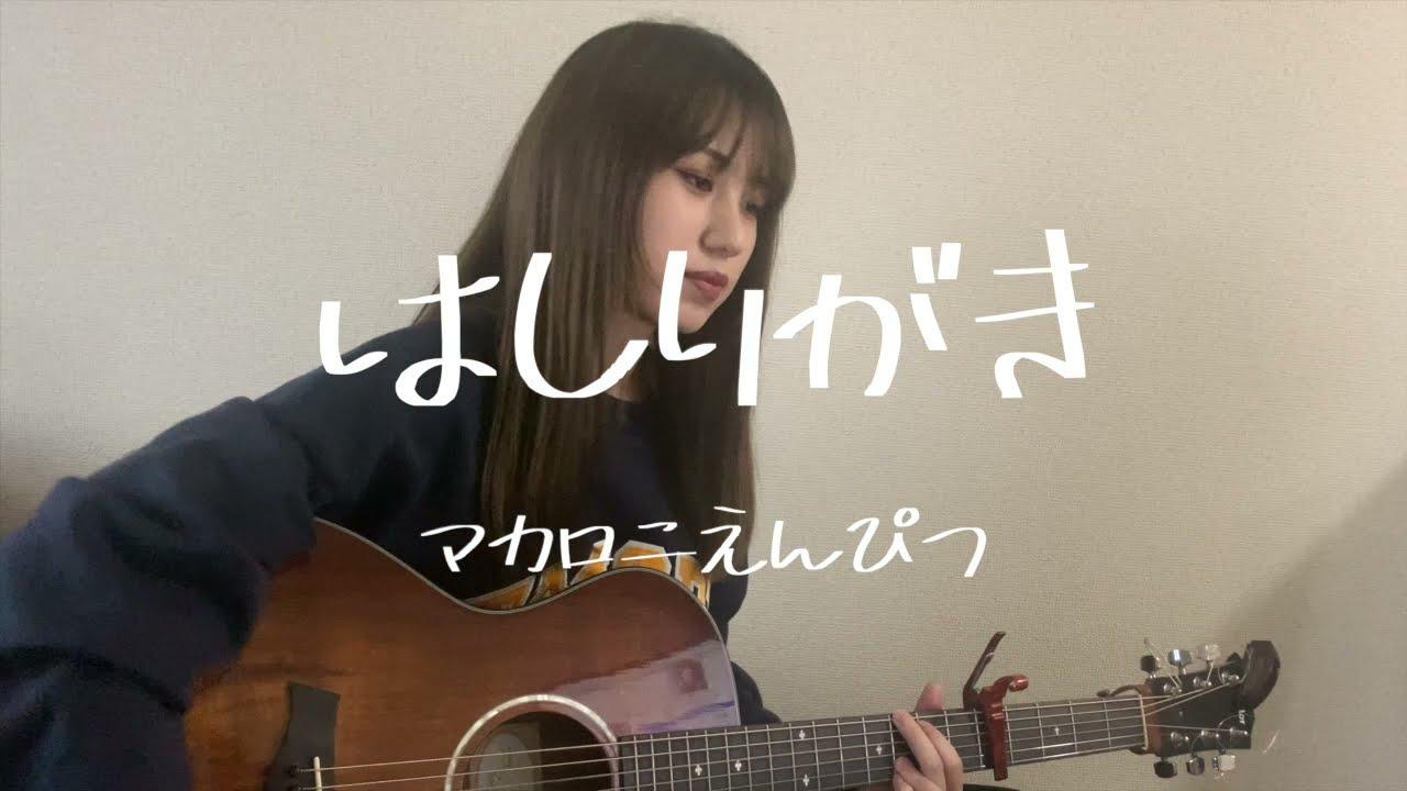 【弾き語り】はしりがき / マカロニえんぴつ (covered by 柚木みいな)
