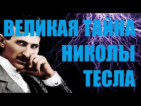 Энергия из эфира, антигравитация, подлинная рукопись Николы Тесла