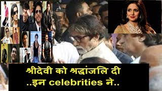 Bollywood Celebrities Reacts On Sridevi Sudden Death in Dubai|popdiaries|