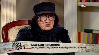 Михаил Шемякин. Мой герой