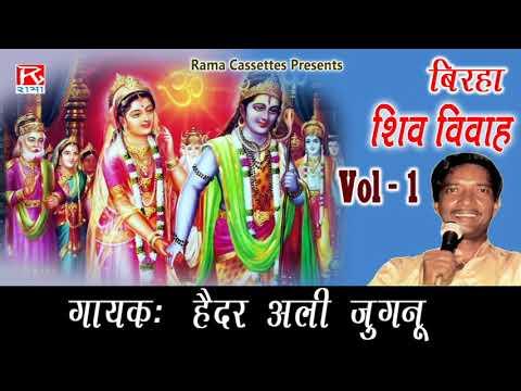 शिव विवाह भाग -1Shiv Vivah Vol-1भोजपुरी पूर्वांचली बिरहा Sung By हैदर अली जुगनू Haidar Ali Jugnu