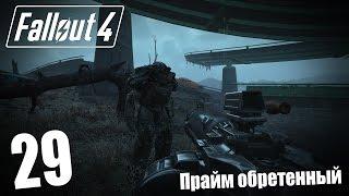 Прохождение Fallout 4 29 Прайм обретенный