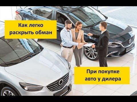 Как легко раскрыть обман, при покупке авто у дилера!
