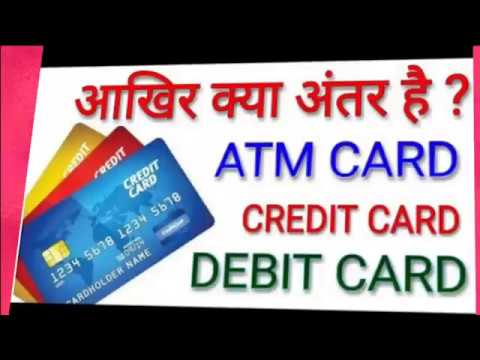 DIFFRENCE B/W ATM, CREDIT OR DEBIT CARD IN HINDI