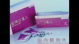 Repeat youtube video 經典廣告-余仁生金牌白鳳丸
