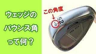 【長岡プロのゴルフレッスン】ウェッジのバウンス角って何?