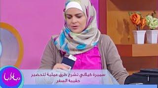 سميرة كيلاني تشرح طرق عملية لتحضير حقيبة السفر