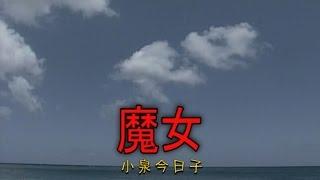 魔女 (カラオケ) 小泉今日子