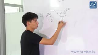 8 класс, 30 урок, Простые и составные числа