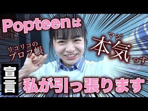 【プロフ帳】リコリコの大胆すぎる意気込み!Popteen引っ張っていきます宣言!【Popteen】 thumbnail