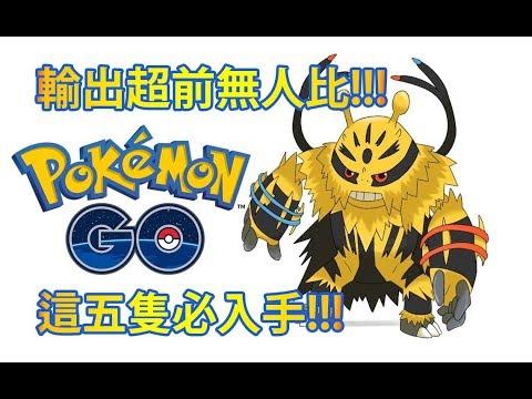 【Pokémon GO】輸出超前無人比!!!(這五隻必入手!!!)
