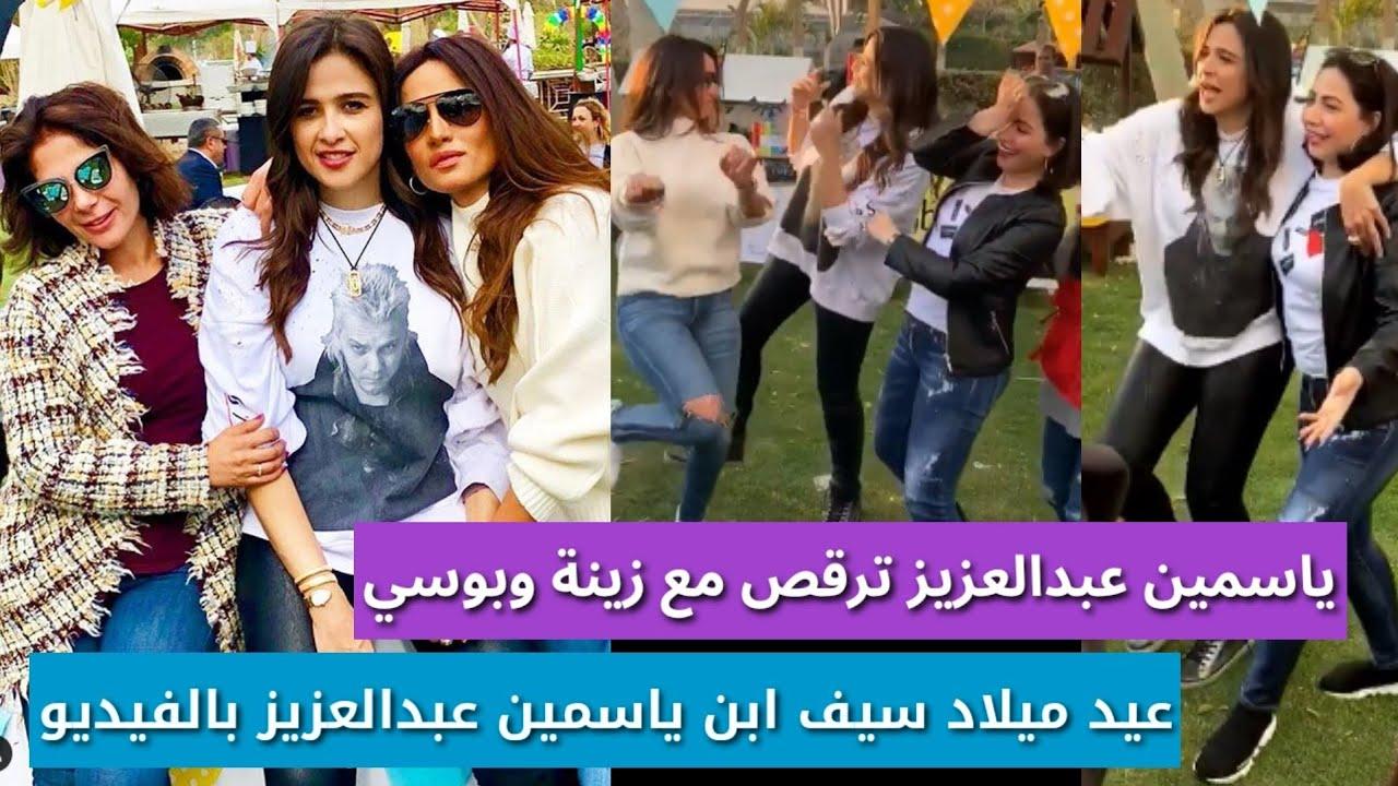 عيد ميلاد ابن ياسمين عبدالعزيز سيف مع زينة وبوسي ومني زكي - ياسمين ترقص مع زينة وبوسي