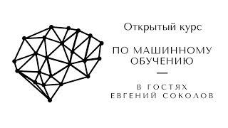 Беседа с Евгением Соколовым