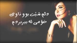Nancy Ajram Sehr Oyouno-- سحرعيونو نانسي عجرم(kurdish subtitle)