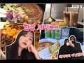 [모토벨로] 페달렉 히든 7과 함께 떠나는 주말 서울근교 팔당댐 데이트! #1
